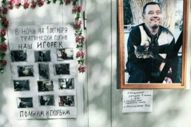 Знавшие Игорька создали  импровизированную стену памяти в Оренбурге.