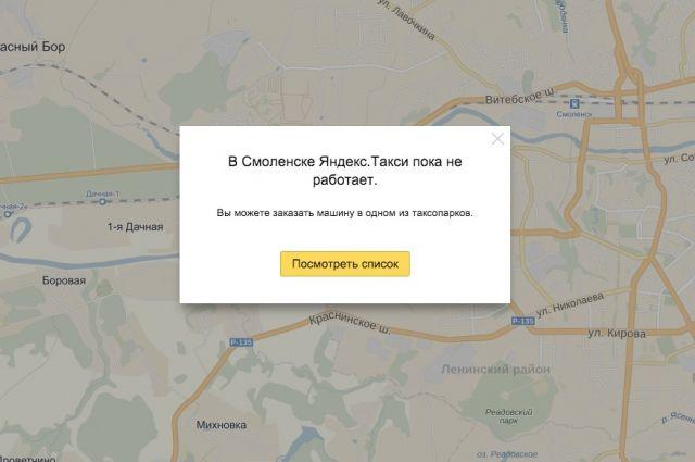 «Яндекс. Такси» добралось идоЧелнов
