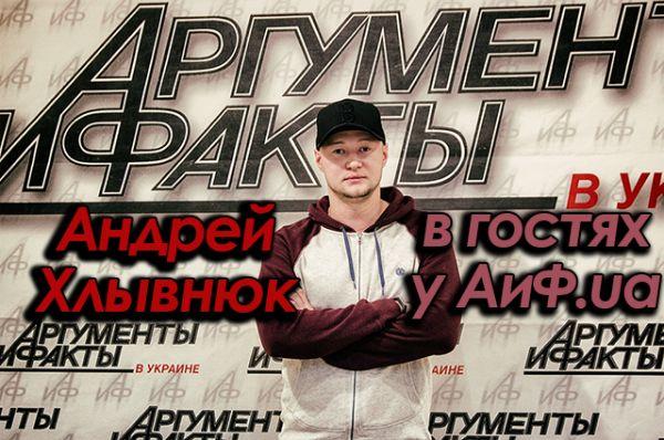Главный вокалист и автор песен группы «Бумбокс» Андрей Хлывнюк раскрыл важные темы на онлайн-конференции