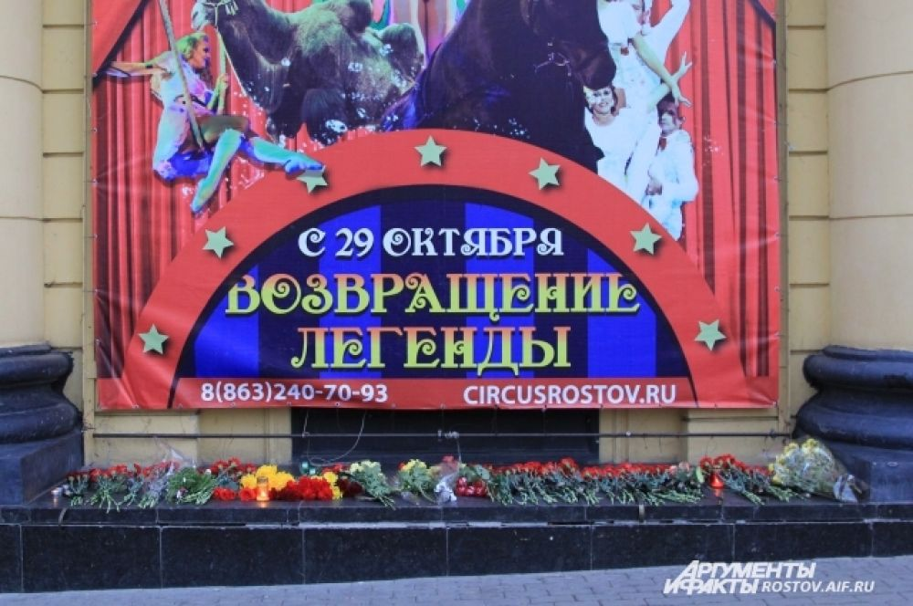 Ростовчане и гости города несут цветы к зданию цирка.