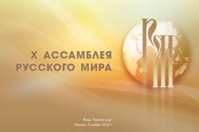 «Нет будущего без России!» Жители зарубежья объединяются в «Русском мире»
