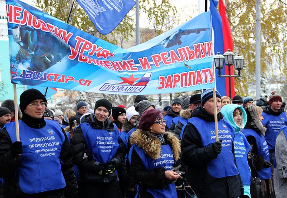 Члены профсоюза требовали уважения к человеку труда