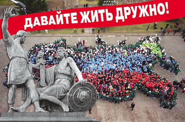 Знак установили в честь Дня народного единства.