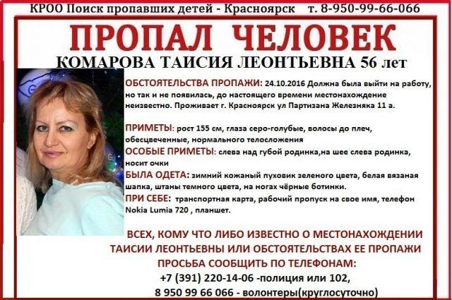 Красноярка Таисия Комарова пропала в конце октября.