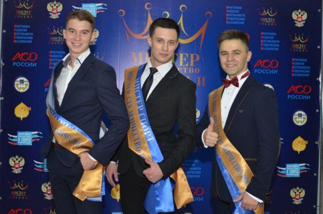 Пензенец Александр Федоров стал первым вице-мистером «Студенчество России-2016».