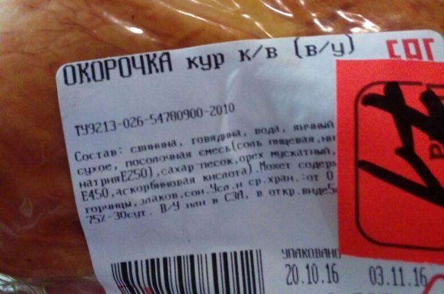 Состав и название продукта не соответствуют друг другу.