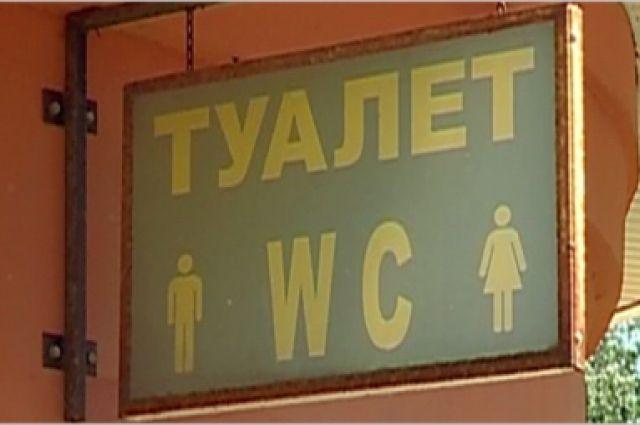 Посетить туалет с билетом можно бесплатно.