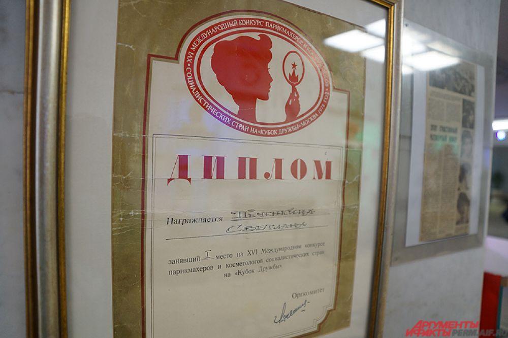 Например, старый диплом советского образца за участие в конкурсе парикмахеров и стилистов социалистических стран.