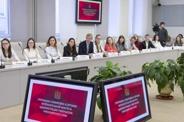 Программа стажировок действует в краевом правительстве второй год.