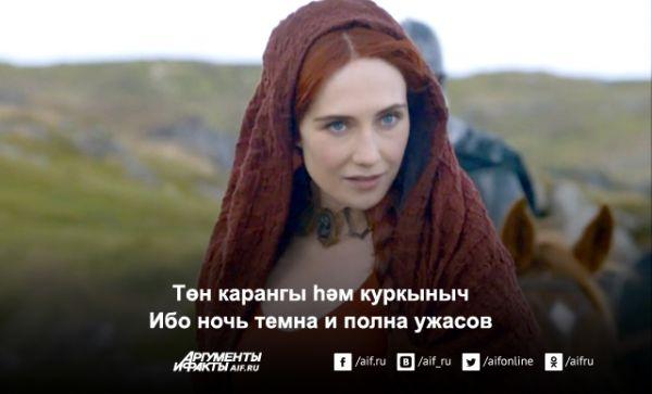 Фраза Красной жрицы.