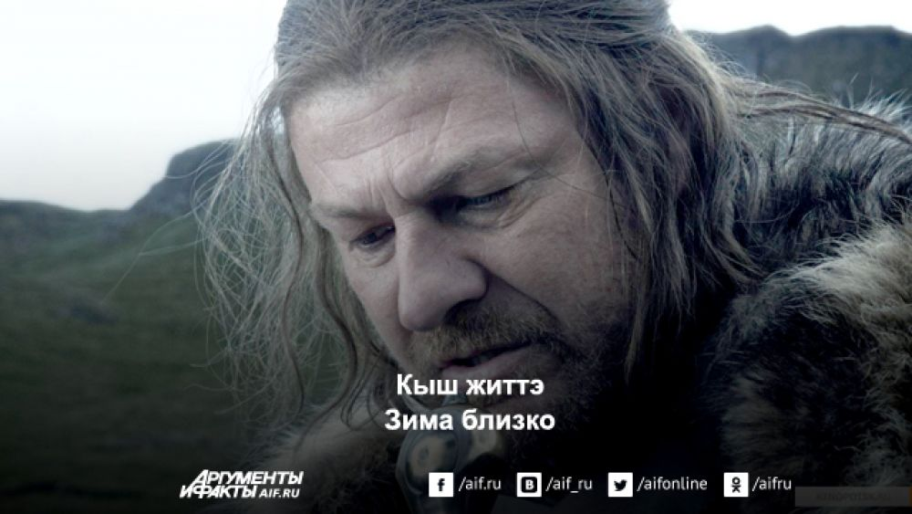 Девиз Старков.