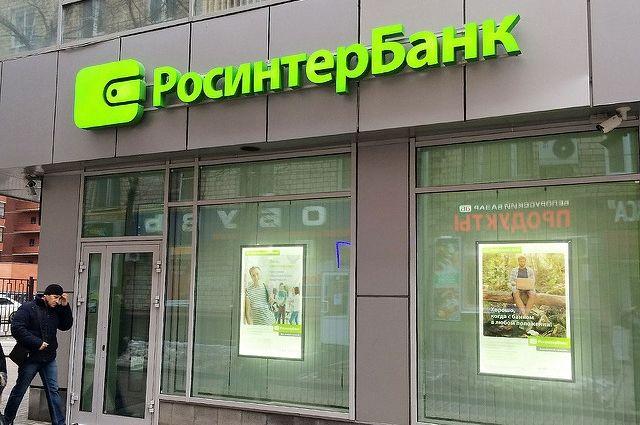 Суд признал банкротом «Росинтербанк»