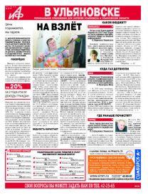 АиФ - Ульяновск 45