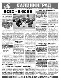«Аиф-Калининград» № 45