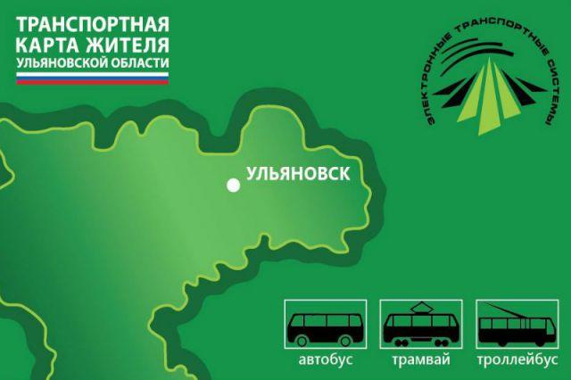 Администрация Ульяновска приняла решение поднять тарифы напроезд вэлектротранспорте