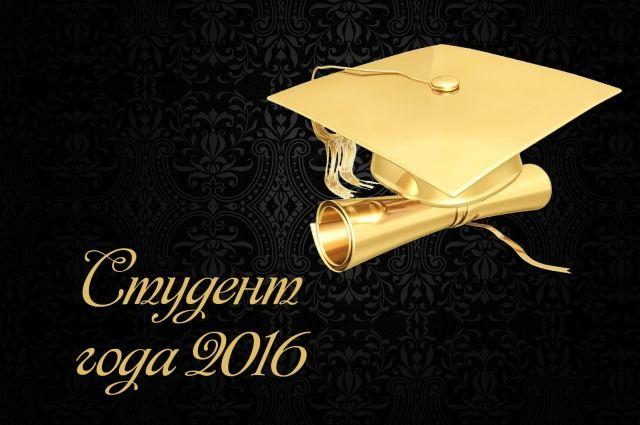 Завтра будет вручена национальная награда  «Студент года-2016»