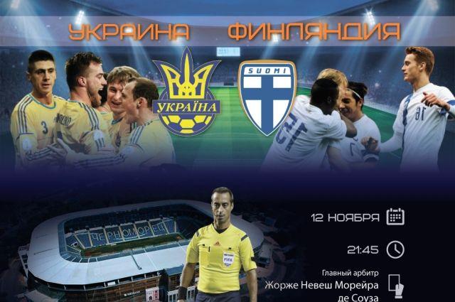 Ч.м ставки по на футбол букмекерские украине
