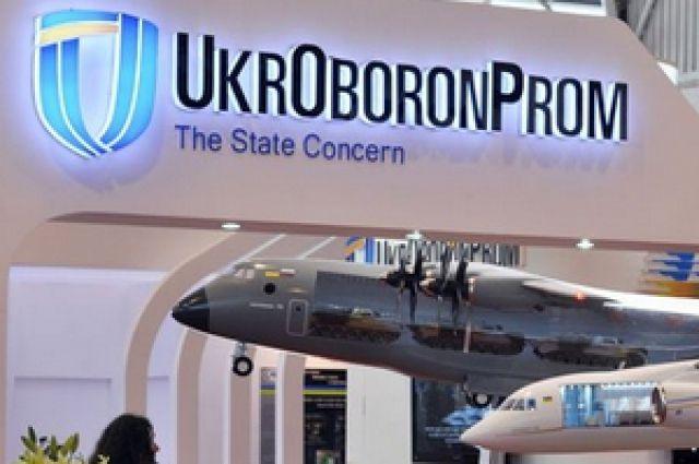 «Укроборонпром»