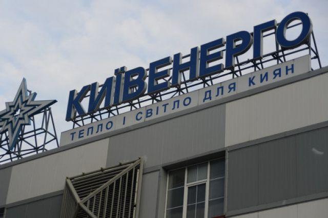 УКиевэнерго отберут управление тепловыми активами столицы