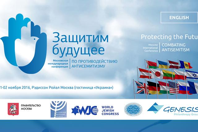 Излечить ненависть. В Москве прошла конференция по борьбе с антисемитизмом