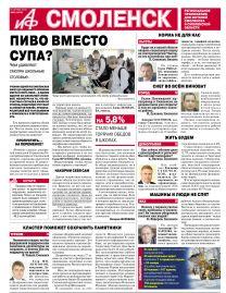 Аргументы и Факты-Смоленск №46