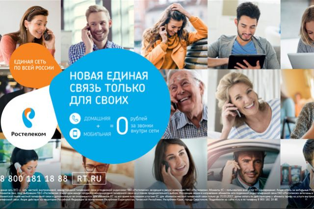 Возможность подключить услуги мобильной связи от «Ростелекома» получили абоненты компании в 65 регионах России.