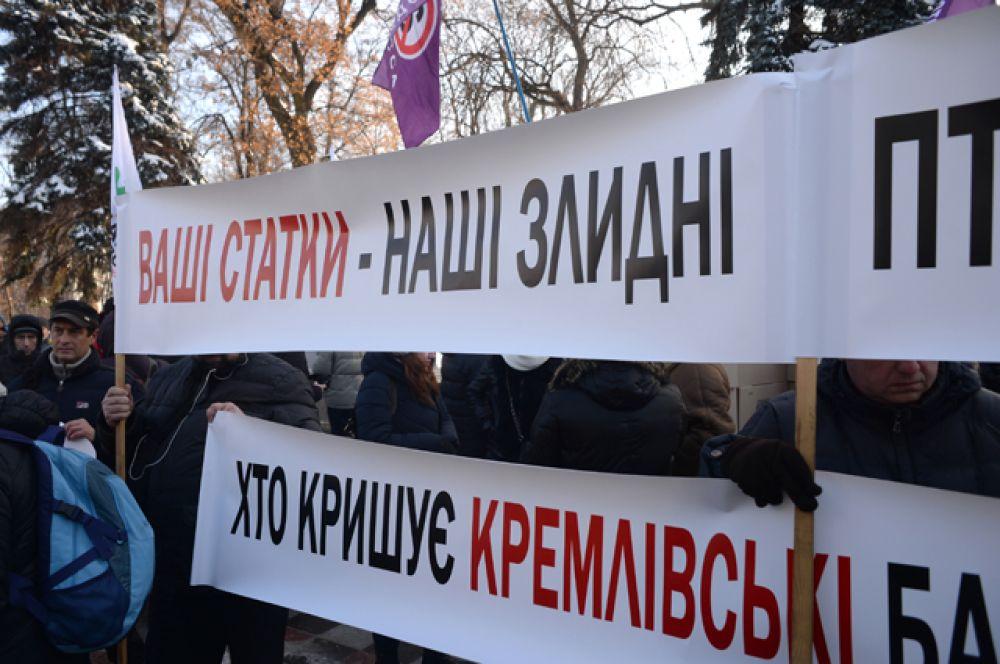 Участники акции протеста, требующие вернуть вклады обанкротившихся банков, у здания Верховной рады Украины в Киеве.