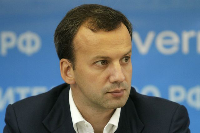 Вице-премьер Правительства РФ Аркадий Дворкович. Досье