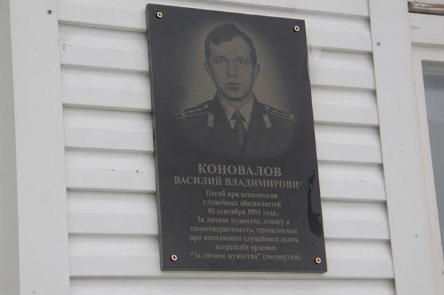 В с. Калиновка открыли мемориальную доску В. Коновалову