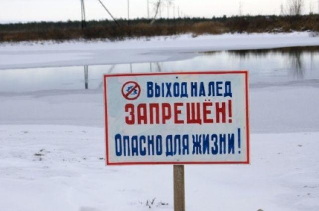 Впруду Нижегородской области ищут тело провалившегося под лед рыбака