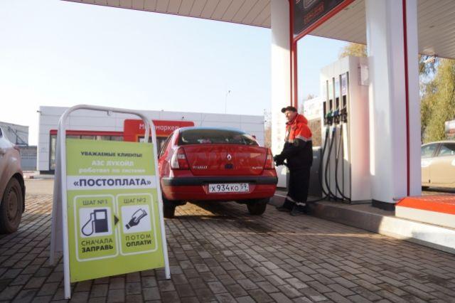 До конца этого года услуга «Постоплата» появится более чем на 70 АЗС в Перми, Екатеринбурге, Кирове и Ижевске.