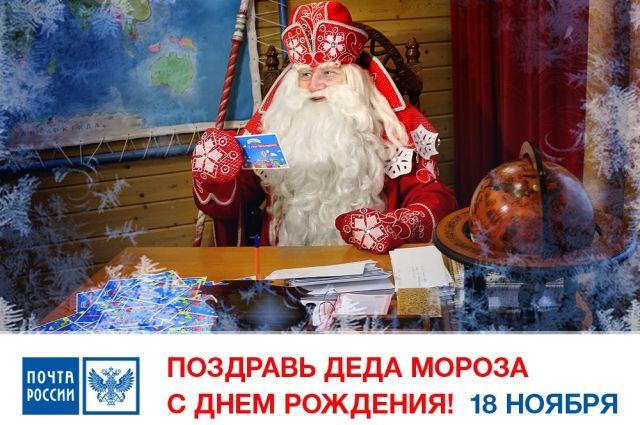 Тысячи российских детей поздравили Деда Мороза сднем рождения