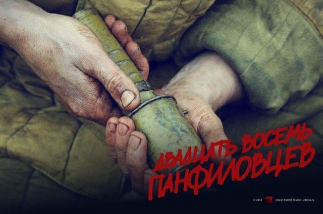 Упоминание о 28 «самых храбрых сынах» Москвы вошло в песню «Дорогая моя столица», ныне являющуюся гимном Москвы.