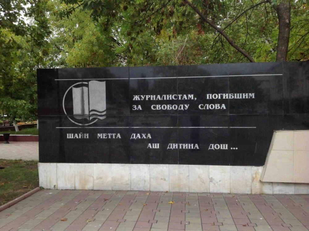 Памятник журналистам, погибшим за свободу слова — памятник в городе Грозном в сквере Журналистов.