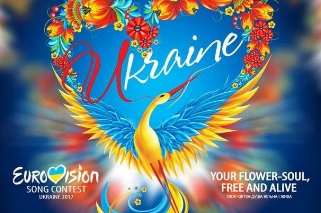 «Евровидение 2017»