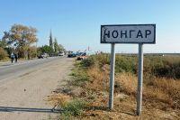 Пропускной пункт Чонгар.