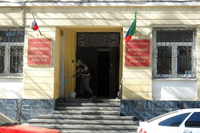 Двум кандидатам напост руководителя Верхсуда Дагестана отказано врекомендации