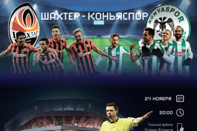 «Шахтер»— «Коньяспор»: анонс матча 5-го тура Лиги Европы