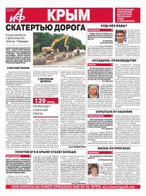 АиФ-Крым № 44