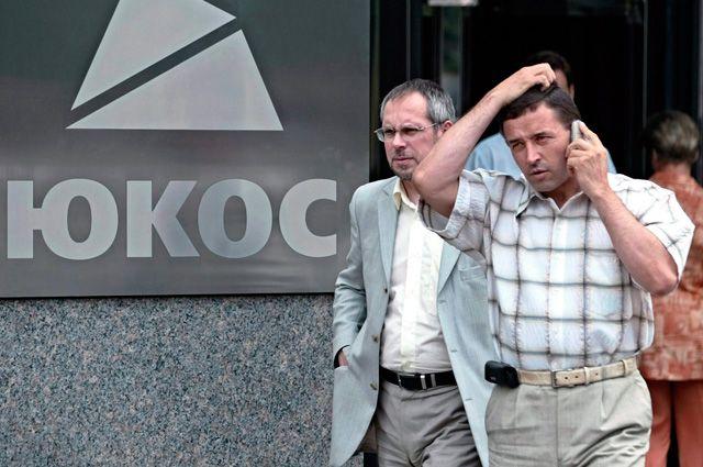 Парижский суд снял арест сосчетов русских ФГУПов поделу ЮКОСа