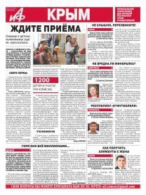 АиФ-Крым № 45