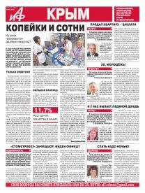 АиФ-Крым № 47