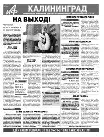 «Аиф-Калининград» № 47