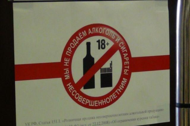 Приняты очередные ограничения продажи алкоголя врегионе