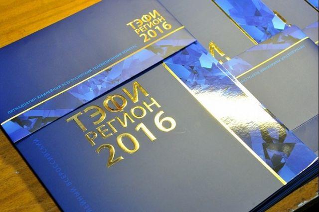 Кузбасский телеканал впервые одержал победу в конкурсе «ТЭФИ-Регион-2016».