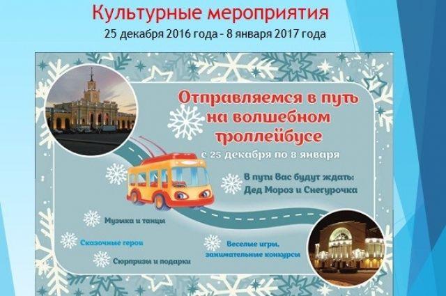 ВЯрославле появится новогодний «Волшебный троллейбус»