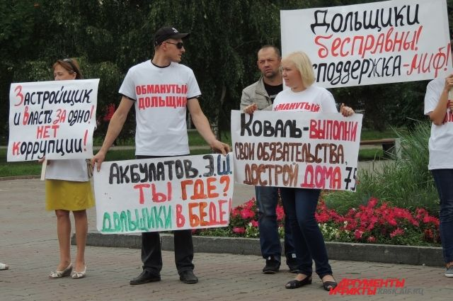 Пикеты обманутых дольщиков регулярно проходят в Красноярске.