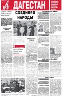 АиФ - Дагестан Соединяя народы