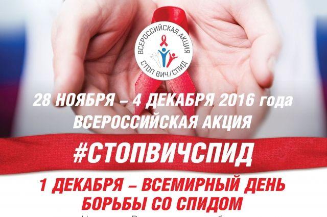 Сдать анализ наВИЧ предложат в клиниках жителям Иркутской области кначалу зимы