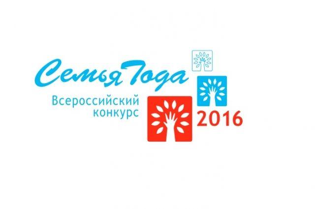 В конкурсе приняли участие 294 семьи из 79 субъектов страны.